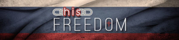 The Freedom of God's Grace | His Freedom, by Pastor Jerry W. Doss Image